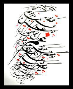 تابلو خطاطی-سعدی-گفته بودم چو بیای غم دل با تو بگویم 1
