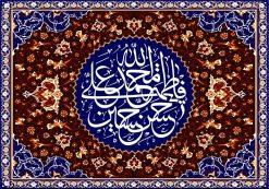 تذهیب فارسی - حاشیه تزیین شده با مینیاتور و نقاشی - نام اهل بیت (ع) در مرکز