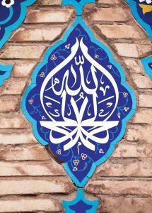 تابلو خطاطی(کالیگرافی)- طرح زیبای الحمد لله