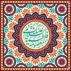 تابلو خطاطی(کالیگرافی)- السلام علیک یا فاطمه معصومه