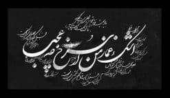 تابلو کالیگرافی-حافظ- اشک غماز من ار سرخ برآمد چه عجب