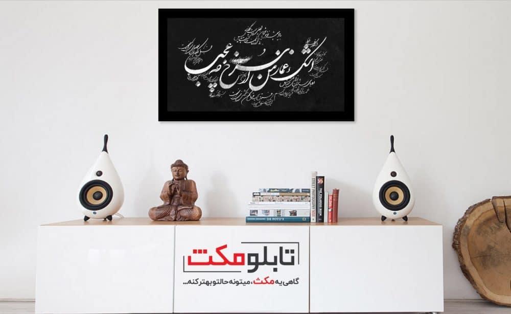 تابلو کالیگرافی-حافظ- اشک غماز من ار سرخ برآمد چه عجب11