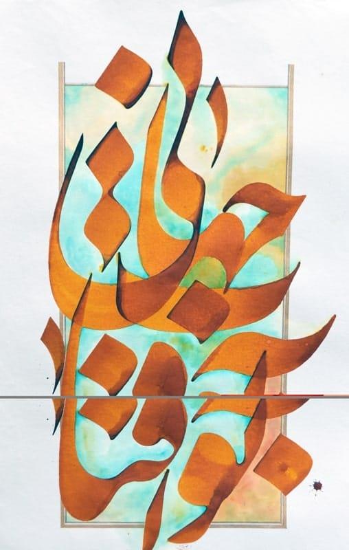 تابلو کالیگرافی-نقاشی خط - تو آفتاب جهانی