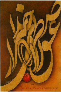 تابلو خطاطی-عاشقی(مولانا)
