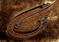 تابلو کالیگرافی-نقاشی خط- عشق یکی جنون بود.....(مولانا جلال الدین بلخی )1