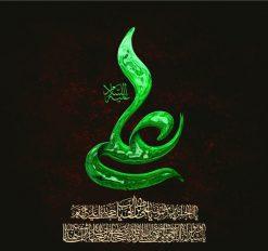 تابلو خطاطی(کالیگرافی)-نام علی(ع)به رنگ سبز