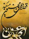 تابلو خطاطی-خوشنویسی زیبای قصه های عشق
