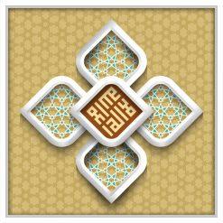 تابلو خطاطی(کالیگرافی)- لا اله الا الله