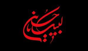 تابلو مذهبی لبیک یا حسین(ع)