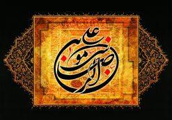 تابلو تابلو مذهبی-یا علی ابن موسی الرضا(ع)