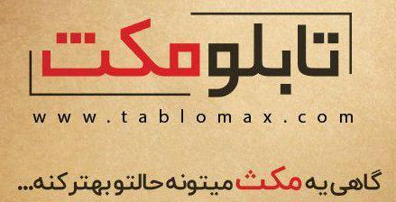 TABLOMAX
