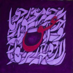 تابلو خطاطی (شعر حافظ)